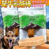 【zoo寵物商城】Happymolly》FBY01喜馬拉雅氂牛乳酪棒大型犬用L號/包