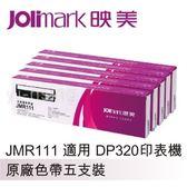Jolimark 映美原廠專用色帶 JMR111 (5支裝) 適用 DP320/DP320+
