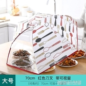 保溫菜罩冬季加厚食物保溫罩蓋菜罩家用可折疊餐桌罩飯菜罩子加熱 優樂美