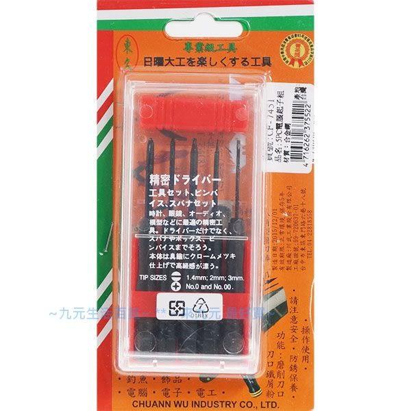 【九元生活百貨】川武CF-7451 電腦起子組/6pcs 精密起子 鐘錶起子 眼鏡起子