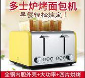 烤麵包機 吐司機4片家用多士爐烤面包片機不銹鋼全自動早餐機igo 俏腳丫