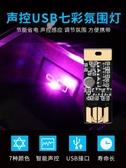 汽車led氛圍燈USB點菸器裝飾燈氣氛燈車內車載七彩聲控音樂節奏燈