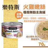【SofyDOG 】LOTUS 樂特斯慢燉嫩絲主食罐火雞肉口味全貓配方70g 貓罐罐頭