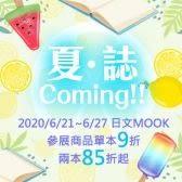 買誌消暑 日文MOOK2本再95折-6/27