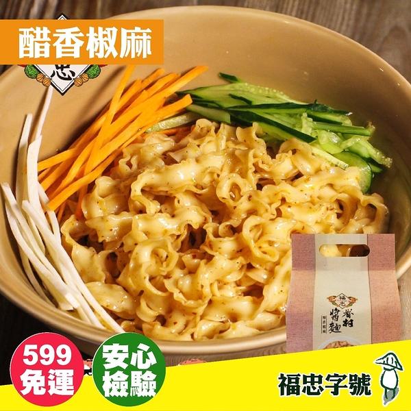 【福忠字號】眷村醬麵-醋香椒麻(五辛素) 4包/袋 拌麵 泡麵 乾麵 【好時好食】