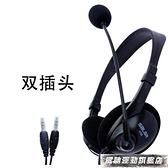電話耳機 Salar/聲籟v58頭戴式筆記本電腦耳機單雙孔3.5mm帶耳麥手機客服 風馳