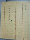 【書寶二手書T4/旅遊_ZGO】11元的鐵道旅行_劉克襄