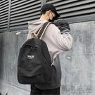 港風後背包男士大容量休閒韓版帆布大學生高中書包女時尚潮流背包