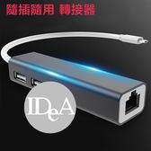 IDEA Macbook Type-C轉USB3.0 數據傳輸轉換線 接口 蘋果 Apple 筆電 百兆傳輸 網路 typec hub