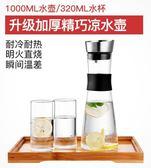 玻璃冷水壺晾涼開水杯耐熱高溫防爆泡檸檬瓶【3C玩家】