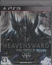 【玩樂小熊】現貨中PS3 太空戰士 Final Fantasy XIV 蒼天的伊修加爾德 資料片日文日版