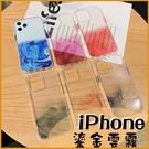 鎏金透明殼|蘋果11 i11Promax iPhone 11 Pro 夢幻 雲彩 透明殼 獨立按鍵 全包邊保護套 亮粉 不單調