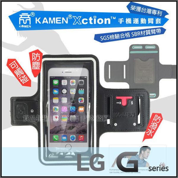 ☆KAMEN Xction運動臂套/臂袋/手機袋/手臂包/慢跑/腳踏車/LG G2 D802/mini D620/G3 D855/G3 Beat/G4/G4c/Stylus/Beat