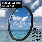 攝彩@格林爾 MRC 超薄框 CPL偏光鏡 62 67 72mm 光學玻璃 Green.L 16層鍍膜