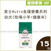 寵物家族-美士Nutro全護營養系列-幼犬配方 (牧場小羊+健康米)15lb