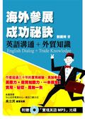 (二手書)海外參展成功祕訣:英語溝通+外貿知識