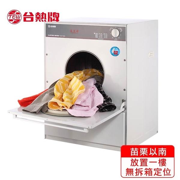 中南部地區限定 台熱牌萬里晴乾衣機TCD-7.0RJ(送到1樓門口不拆箱)烘衣機烘乾機※現貨※