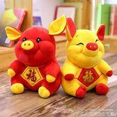 豬年吉祥物生肖豬毛絨玩具兒童公仔公司年會新年禮物玩偶 居樂坊生活館
