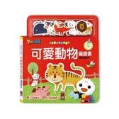 《風車出版》可愛動物磁鐵書-FOOD超人 / JOYBUS玩具百貨