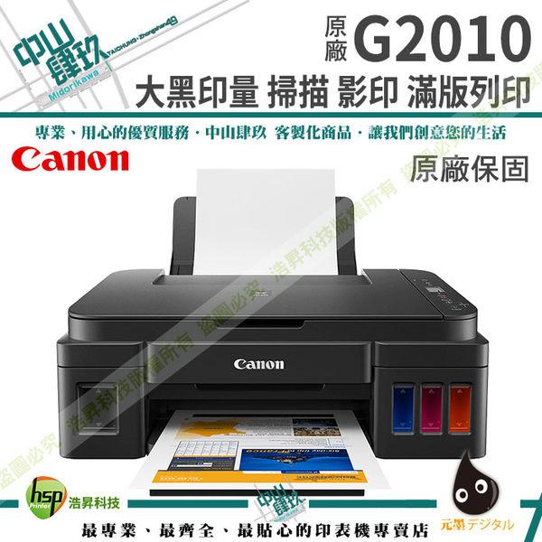 Canon PIXMA G2010 原廠大供墨複合機 原廠保固