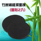 竹炭纖維潔面撲(圓形2入)