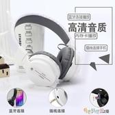 【免運快出】 藍芽耳機頭戴式無線遊戲運動型跑步耳麥電腦手機安卓蘋果通用 奇思妙想屋