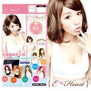 (特價) E•Heart 伊心夜寢美胸衣 日夜兩用舒適吸汗 3款任選 EHeart