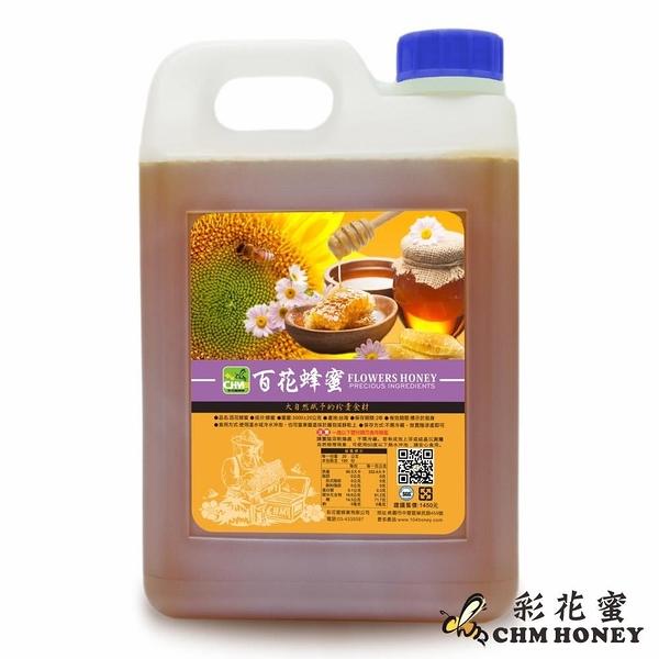 【南紡購物中心】《彩花蜜》台灣嚴選-百花蜂蜜(3000g)