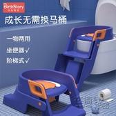 兒童馬桶坐便器小女孩坐便器寶寶馬桶架家用多功能如廁訓練階梯式 衣櫥秘密