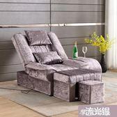 躺椅沙發電動足浴沙發床美容躺椅美甲沙發浴場沙發休閒桑拿洗腳沐足按摩椅 MKS摩可美家