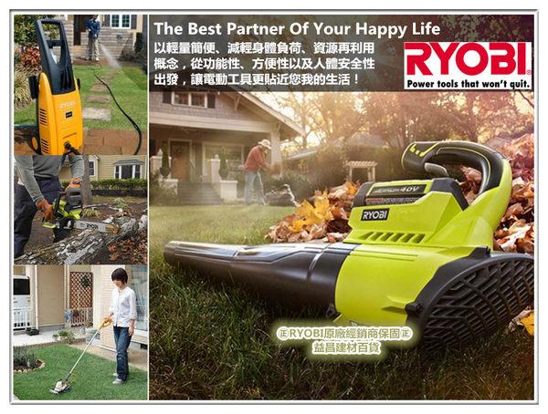 【台北益昌】 ㊣原廠經銷商保固㊣ 日本 RYOBI RESV-1500 手提式落葉吹風機 吸吹兩用 大口徑強力1100瓦