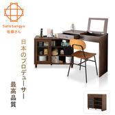 【Sato】NKRINO文藝春秋伸縮桌櫃組(胡桃木色)