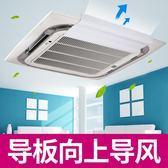 中央空調擋風板吸頂機導風板天花機擋板空調導風罩防直吹擋冷暖風   任選1件享8折