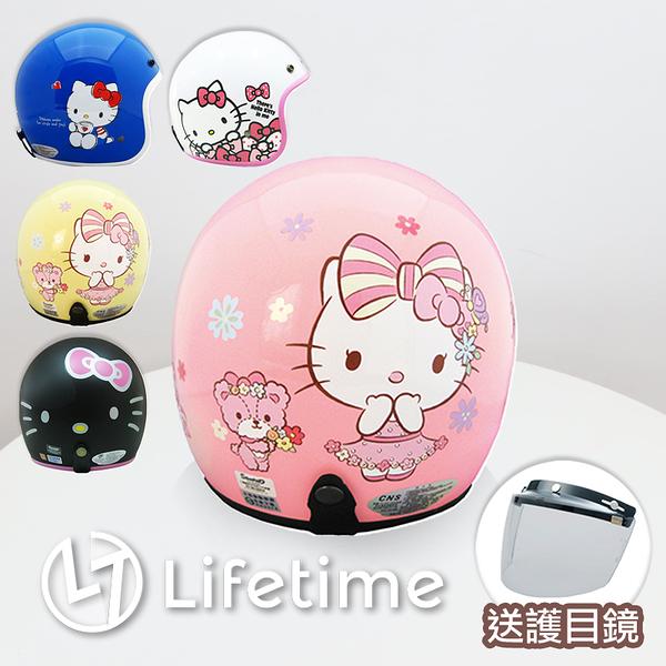 ﹝Kitty4分之3罩安全帽﹞正版 騎士帽 機車安全帽 三麗鷗 凱蒂貓 草莓〖LifeTime一生流行館〗B12103