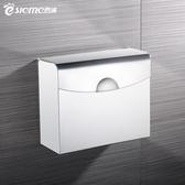 手紙盒不銹鋼衛生間紙巾盒浴室免打孔廁所紙盒廁紙盒防水擦手紙盒