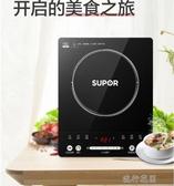 電磁爐家用炒菜煮飯煮湯火鍋多功能一體智慧學生炒菜鍋YJT220V 交換禮物