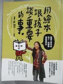 【書寶二手書T5/親子_QJG】用繪本跟孩子談重要的事_幸佳慧
