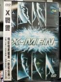 挖寶二手片-C38-正版DVD-電影【X戰警1】-休傑克曼 派屈史都華(直購價) 海報是影印