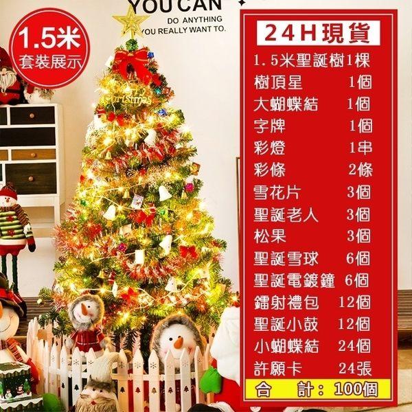 24H現貨 聖誕樹1.5米套餐節日裝飾品發光加密裝1.5