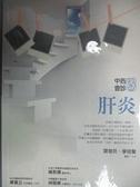【書寶二手書T5/醫療_CH5】中西醫會診-肝炎_譚健民