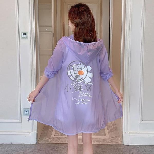 防曬衣 大碼防曬衣女中長版夏季小雛菊時尚百搭透氣防紫外線寬鬆外套【小酒窩】