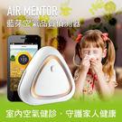 【SecuFirst】AIR MENTOR。氣質寶-藍芽空氣品質偵測器(標準版) 8096-AM