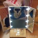 化妝鏡 韓國LED化妝鏡帶燈高清三面鏡子可折疊隨身梳妝鏡便攜臺式美容鏡【快速出貨】