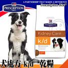 此商品48小時內快速出貨》美國Hills希爾思》犬處方 k/d 腎臟健康-1.5kg(超取限3包)