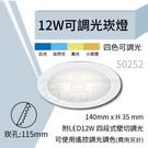 【奇亮科技】含稅 崁孔11.5公分 12W LED崁燈 超薄崁燈 可調光調色 可遙控 全電壓 ITE-50252