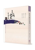 【女人屐痕3:台灣女性文化地標】百年女史在台灣