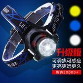 狂風LED頭燈強光充電感應遠射3000頭戴式手電筒超亮夜釣捕魚礦燈WY【店慶滿月好康八折】