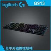 [富廉網]【Logitech】羅技 G913 Clicky RGB 青軸 無線機械遊戲鍵盤