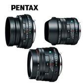 【活動加送原廠運動毛巾】Pentax  三公主鏡頭組  含 FA 31mm、FA43mm、FA77mm  ( 77 43 31 ;富堃公司貨)