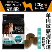 *WANG*【免運】冠能PROPLAN《一般成犬-羊肉敏感消化道保健配方》12kg
